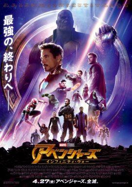 Avengers-Infinity-War-international-poster-2