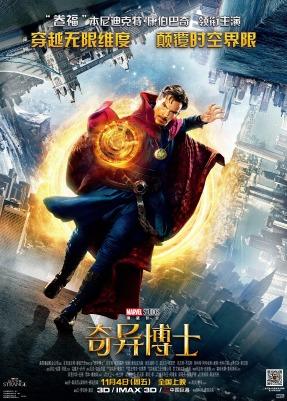 Doctor_Strange_Chinese_Poster_01.jpg